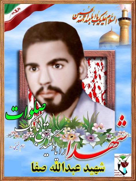 http://kanganghods.persiangig.com/image/Shohadaye.KanGan/Abdollah.Safa.JPG